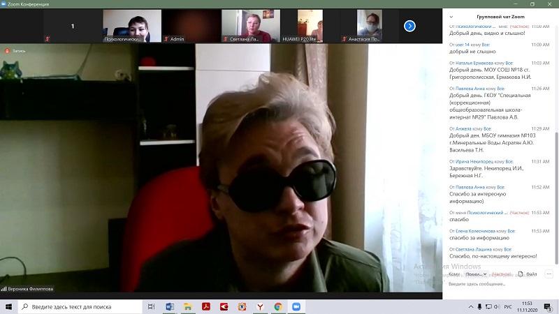 Вероника Филиппова в интерфейсе Zoom