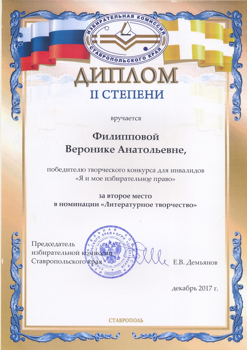 Творческий конкурс для инвалидов «Я и мое избирательное право». 2017. Диплом II степени