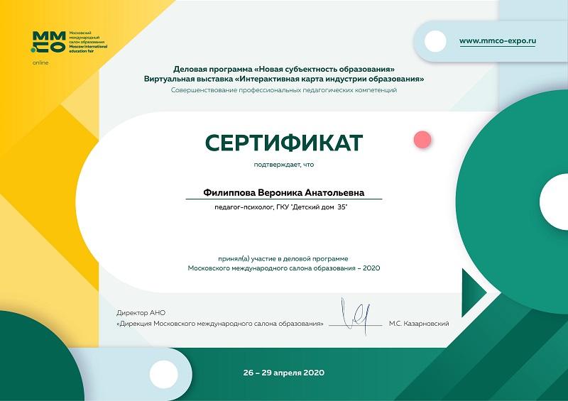 Московский международный салон образования – 2020. сертификат участника